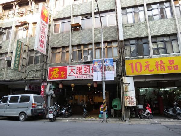 君宴大腸蚵仔麵線, 捷運永春站, 台北市信義區