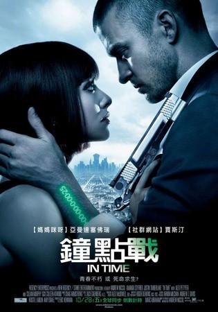 Movie, In Time(鐘點戰)(潛逃時空)(時間規劃局), 電影海報