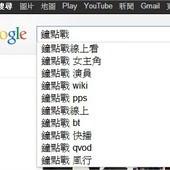 Google, 鐘點戰