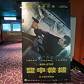 Movie, Non-Stop(空中救援)(永不停歇)(直航殺機), 電影海報