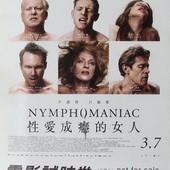 Movie, Nymphomaniac: Volume I(性愛成癮的女人:上集)(女性瘾者:第一部)(性上癮:前篇), 特映會