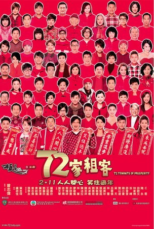 Movie, 72家租客, 電影海報