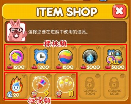 LINE Game, PokoPang(波兔村保衛戰), item shop