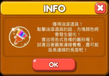 LINE Game, PokoPang(波兔村保衛戰), 道具, 油漆道具