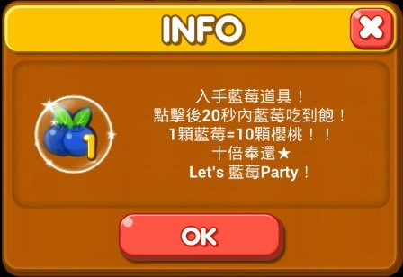 LINE Game, PokoPang(波兔村保衛戰), 道具, 藍莓
