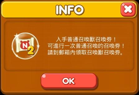 LINE Game, PokoPang(波兔村保衛戰), 道具, 普通召喚卷