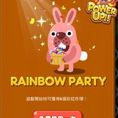 LINE Game, PokoPang(波兔村保衛戰), 道具, RAINBOW PARTY