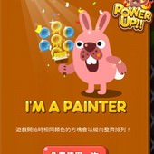 LINE Game, PokoPang(波兔村保衛戰), 道具, I'M A PAINTER