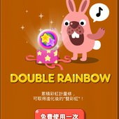 LINE Game, PokoPang(波兔村保衛戰), 道具, DOUBLE RAINBOW