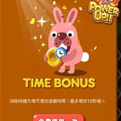 LINE Game, PokoPang(波兔村保衛戰), 道具, TIME BONUS