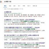 google, 金滿園炒飯