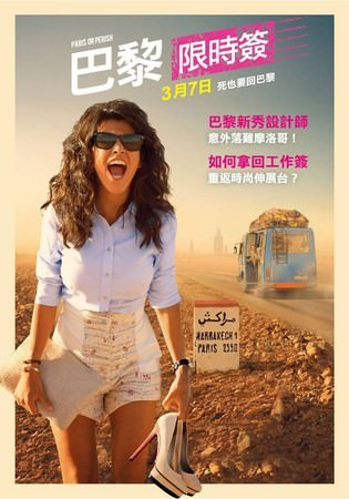Movie, (巴黎限時簽)(不惜一切回巴黎)(Paris or Perish), 電影海報