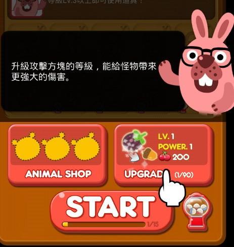 LINE Game, PokoPang(波兔村保衛戰), 攻擊方塊