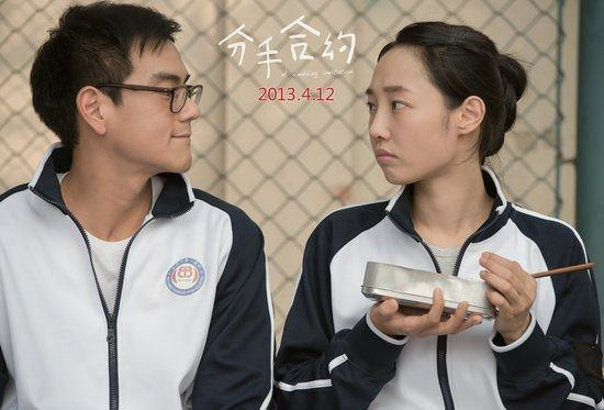Movie, 分手合約(A Wedding Invitation), 電影劇照