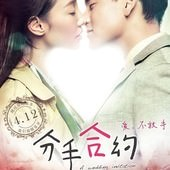 Movie, 分手合約(A Wedding Invitation), 電影海報