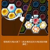 LINE Game, PokoPang(波兔村保衛戰), 怪物, 冰塊