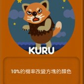 LINE Game, PokoPang(波兔村保衛戰), 怪物資料, KURU