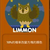LINE Game, PokoPang(波兔村保衛戰), 怪物資料, LIMMON