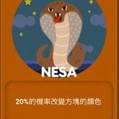 LINE Game, PokoPang(波兔村保衛戰), 怪物資料, NESA
