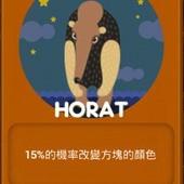 LINE Game, PokoPang(波兔村保衛戰), 怪物資料, HORAT