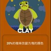 LINE Game, PokoPang(波兔村保衛戰), 怪物資料, CLAY