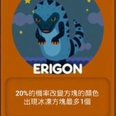 LINE Game, PokoPang(波兔村保衛戰), 怪物資料, ERGON