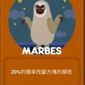 LINE Game, PokoPang(波兔村保衛戰), 怪物資料, MARBES