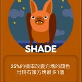 LINE Game, PokoPang(波兔村保衛戰), 怪物資料, SHADE