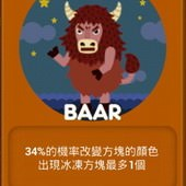 LINE Game, PokoPang(波兔村保衛戰), 怪物資料, BAAR