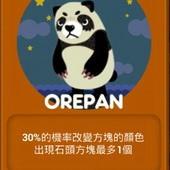 LINE Game, PokoPang(波兔村保衛戰), 怪物資料, OREPAN