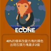 LINE Game, PokoPang(波兔村保衛戰), 怪物資料, ECONE
