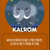 LINE Game, PokoPang(波兔村保衛戰), 怪物資料, KALROM