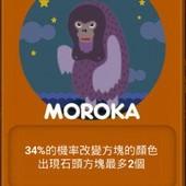 LINE Game, PokoPang(波兔村保衛戰), 怪物資料, MOROKA