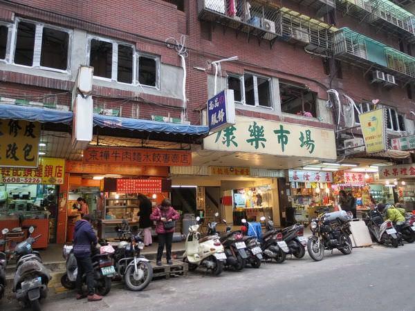 康樂市場, 林森北路, 台北市中山區