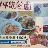14號公園口麻油雞, 欣欣百貨, 台北市中山區