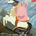 LINE Game, PokoPang(波兔村保衛戰), 博物館, 翻過雪山的波兔崙 3