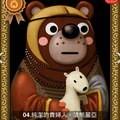 LINE Game, PokoPang(波兔村保衛戰), 博物館, 純潔的貴婦人, 波熊麗亞 5