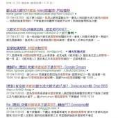 Google, 林國斌就是黎明
