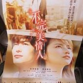movie, 潔く柔く きよくやわく(不完美情人)(純淨脆弱的心), 電影劇照, 和田聰宏