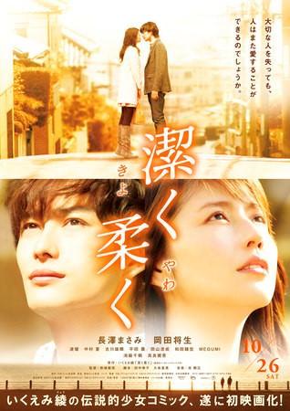 movie, 潔く柔く きよくやわく(不完美情人)(純淨脆弱的心), 電影海報