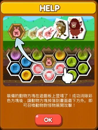 LINE Game, PokoPang(波兔村保衛戰), 動物