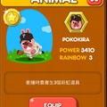 LINE Game, PokoPang(波兔村保衛戰), 動物, POKOKIRA