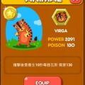 LINE Game, PokoPang(波兔村保衛戰), 動物, VIRGA