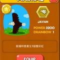 LINE Game, PokoPang(波兔村保衛戰), 動物, JAVAN