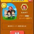 LINE Game, PokoPang(波兔村保衛戰), 動物, SEKAOWA
