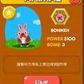 LINE Game, PokoPang(波兔村保衛戰), 動物, BONIKEN