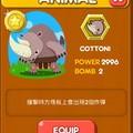 LINE Game, PokoPang(波兔村保衛戰), 動物, COTTONI