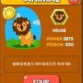 LINE Game, PokoPang(波兔村保衛戰), 動物, KRUGE