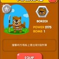 LINE Game, PokoPang(波兔村保衛戰), 動物, BORZOI