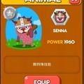 LINE Game, PokoPang(波兔村保衛戰), 動物, SENNA